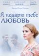 Смотреть фильм Я подарю тебе любовь онлайн на Кинопод бесплатно