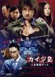 Смотреть фильм Кайдзи 2 онлайн на Кинопод бесплатно