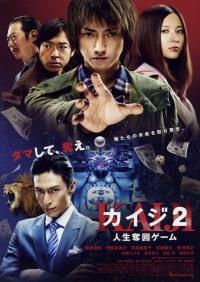 Смотреть Кайдзи 2 онлайн на Кинопод бесплатно