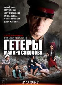 Смотреть Гетеры майора Соколова онлайн на Кинопод бесплатно