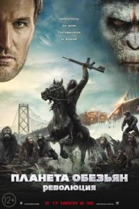 Смотреть Планета обезьян: Революция онлайн на Кинопод бесплатно