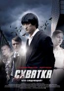 Смотреть фильм Схватка онлайн на KinoPod.ru бесплатно