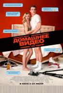 Смотреть фильм Домашнее видео онлайн на KinoPod.ru платно