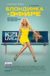Смотреть Блондинка в эфире онлайн на Кинопод бесплатно