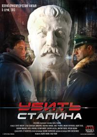 Смотреть Убить Сталина онлайн на Кинопод бесплатно