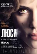 Смотреть фильм Люси онлайн на Кинопод бесплатно