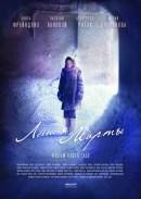 Смотреть фильм Линия Марты онлайн на Кинопод бесплатно