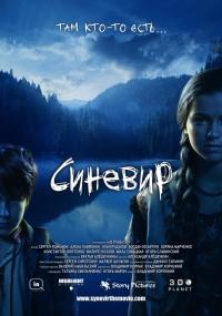Смотреть Синевир онлайн на Кинопод бесплатно