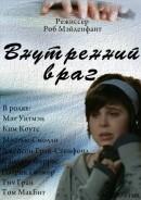 Смотреть фильм Внутренний враг онлайн на KinoPod.ru бесплатно