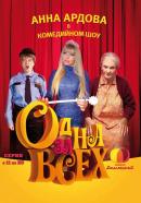 Смотреть фильм Одна за всех онлайн на KinoPod.ru бесплатно