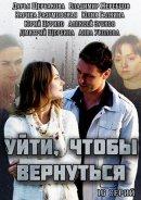 Смотреть фильм Уйти, чтобы вернуться онлайн на Кинопод бесплатно