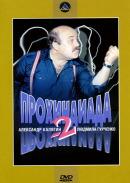 Смотреть фильм Прохиндиада 2 онлайн на Кинопод бесплатно