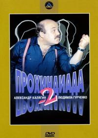 Смотреть Прохиндиада 2 онлайн на Кинопод бесплатно