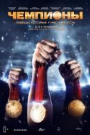 Смотреть фильм Чемпионы онлайн на Кинопод бесплатно