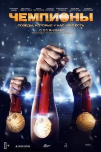Смотреть Чемпионы онлайн на Кинопод бесплатно