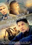 Смотреть фильм Две зимы и три лета онлайн на KinoPod.ru бесплатно