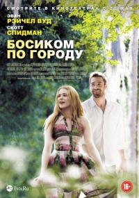 Смотреть Босиком по городу онлайн на Кинопод бесплатно
