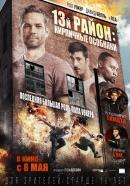 Смотреть фильм 13-й район: Кирпичные особняки онлайн на Кинопод бесплатно