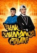 Смотреть фильм Как закалялся стайл онлайн на KinoPod.ru бесплатно