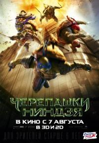Смотреть Черепашки-ниндзя онлайн на Кинопод бесплатно