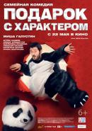 Смотреть фильм Подарок с характером онлайн на KinoPod.ru бесплатно