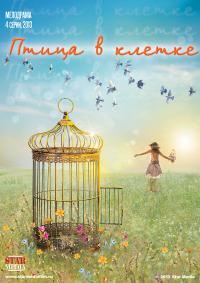 Смотреть Птица в клетке онлайн на Кинопод бесплатно
