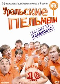 Смотреть Уральские пельмени онлайн на Кинопод бесплатно