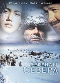 Смотреть Легенды севера онлайн на Кинопод бесплатно