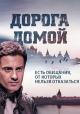 Смотреть фильм Дорога домой онлайн на KinoPod.ru бесплатно