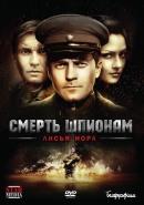 Смотреть фильм Смерть шпионам: Лисья нора онлайн на KinoPod.ru бесплатно