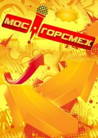 Смотреть МосГорСмех онлайн на Кинопод бесплатно