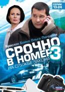Смотреть фильм Срочно в номер 3: На службе закона онлайн на KinoPod.ru бесплатно