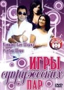 Смотреть фильм Игры супружеских пар онлайн на KinoPod.ru бесплатно