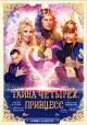 Смотреть фильм Тайна четырех принцесс онлайн на Кинопод бесплатно