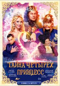 Смотреть Тайна четырех принцесс онлайн на Кинопод бесплатно