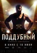 Смотреть фильм Поддубный онлайн на KinoPod.ru платно