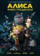 Смотреть фильм Алиса знает, что делать! онлайн на KinoPod.ru бесплатно