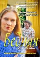 Смотреть фильм Бедная LIZ онлайн на KinoPod.ru бесплатно