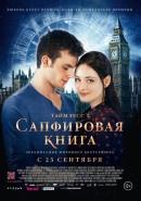 Смотреть фильм Таймлесс 2: Сапфировая книга онлайн на Кинопод бесплатно