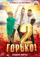Смотреть фильм Горько! 2 онлайн на Кинопод бесплатно