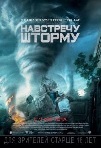 Смотреть Навстречу шторму онлайн на Кинопод бесплатно