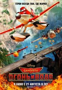 Смотреть Самолеты: Огонь и вода онлайн на Кинопод бесплатно