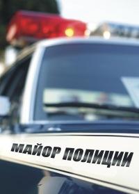 Смотреть Майор полиции онлайн на Кинопод бесплатно