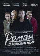 Смотреть фильм Роман с кокаином онлайн на KinoPod.ru бесплатно