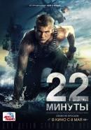 Смотреть фильм 22 минуты онлайн на KinoPod.ru платно