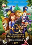 Смотреть фильм Оз: Возвращение в Изумрудный Город онлайн на KinoPod.ru платно