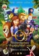 Смотреть фильм Оз: Возвращение в Изумрудный Город онлайн на Кинопод бесплатно