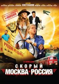 Смотреть Скорый «Москва-Россия» онлайн на Кинопод бесплатно
