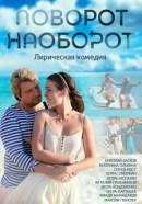 Смотреть фильм Поворот наоборот онлайн на KinoPod.ru бесплатно