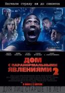 Смотреть фильм Дом с паранормальными явлениями 2 онлайн на Кинопод бесплатно
